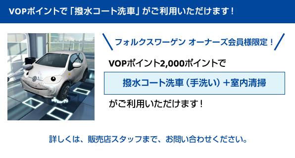 VOPポイントで「撥水コート洗車」がご利用いただけます!