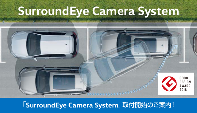 「Surround Eye Camera System」取付開始のご案内
