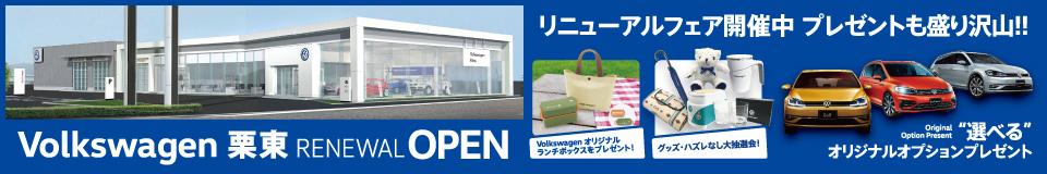 Volkswagen栗東リニューアルフェア開催中