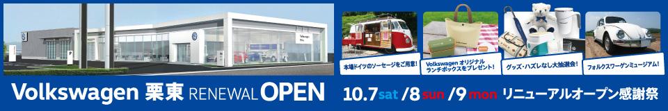Volkswagen栗東リニューアルオープン感謝祭