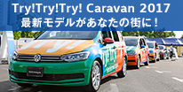 Volkswagen Try! Try! Try! Caravan 2017