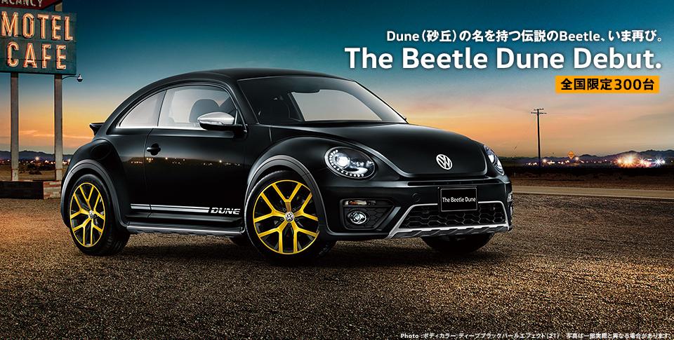 自由なライフスタイルをさらに拡げるクロスオーバーモデル、The Beetle Dune登場