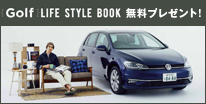 Golf LIFE STYLE BOOK 無料プレゼント