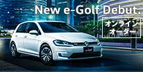 気付いたら、もう当たり前のライフスタイル。New e-Golf