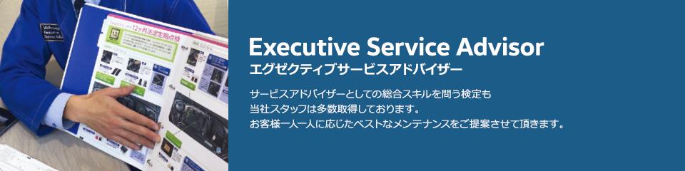 エグゼクティブサービスアドバイザー