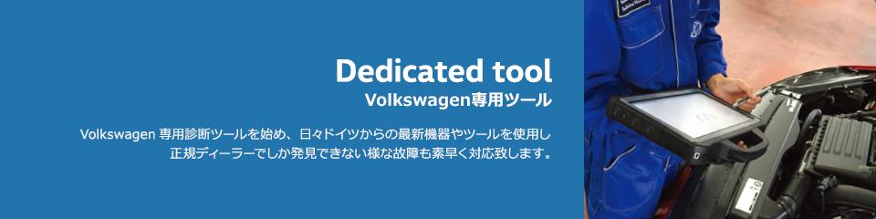 Volkswagen専用ツール