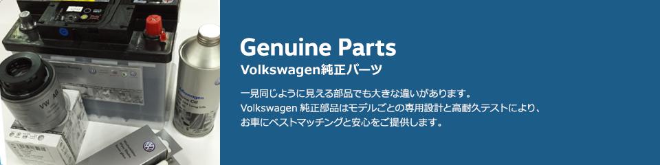 Volkswagen純正パーツ