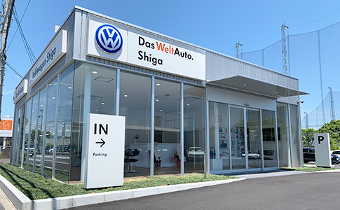 Volkswagne滋賀認定中古車センター