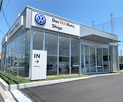 Volkswagen滋賀 認定中古車センター