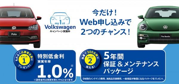my 1st Volkswagenキャンペーン