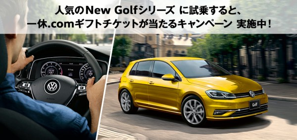 New Golf試乗キャンペーン
